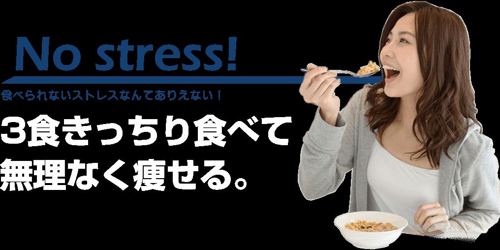 No stress!食べられないストレスなんてありえない!3食きっちり食べて無理なく痩せる。